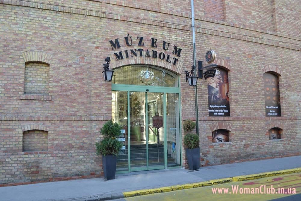 достопримечательности Будапешта - музей бальзама Zwack Unicum