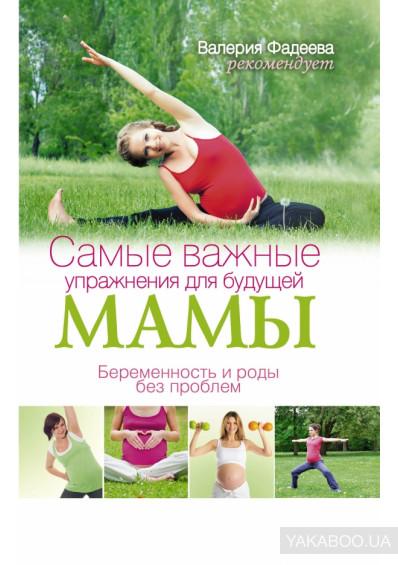 Линдси Брин «Самые важные упражнения для будущей мамы»