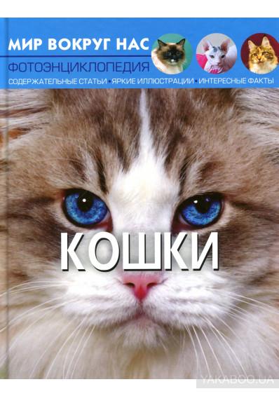 Тамара Протасовицкая «Мир вокруг нас. Кошки»