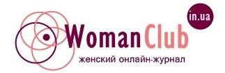 WomanClub.in.ua | Женский онлайн-журнал